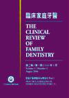 臨床家庭牙醫第二卷第一期:家庭牙醫學臨床治療指引PartI