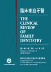 臨床家庭牙醫第一卷第二期:臨床牙科治療之併發症及其處理專集