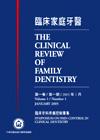 臨床家庭牙醫第一卷第一期:臨床牙科疼痛控制專集