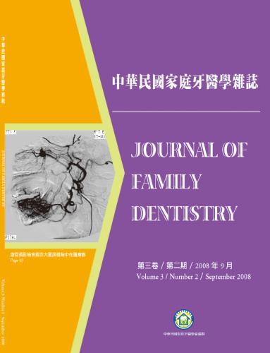 中華民國家庭牙醫學雜誌第三卷第二期