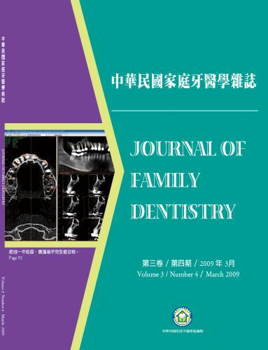 中華民國家庭牙醫學雜誌第三卷第四期