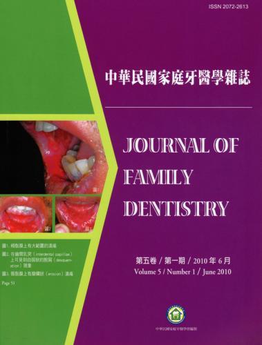 中華民國家庭牙醫學雜誌第五卷第一期