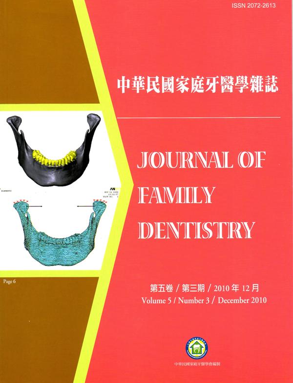 中華民國家庭牙醫學雜誌第五卷第三期