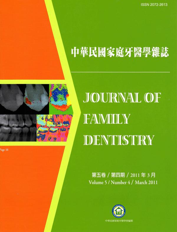 中華民國家庭牙醫學雜誌第五卷第四期