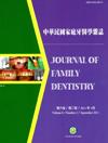 中華民國家庭牙醫學雜誌第六卷第二期