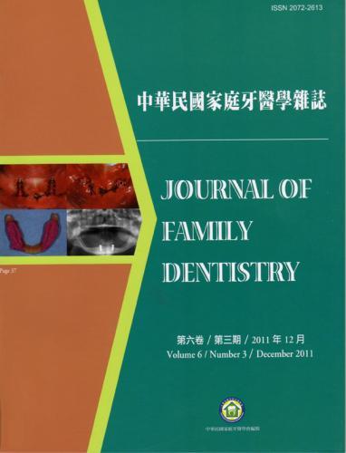 中華民國家庭牙醫學雜誌第六卷第三期