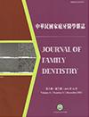 中華民國家庭牙醫學雜誌第八卷第三期