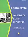 中華民國家庭牙醫學雜誌第九卷第一期