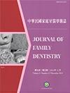 中華民國家庭牙醫學雜誌第九卷第三期