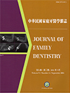 中華民國家庭牙醫學雜誌第九卷第二期