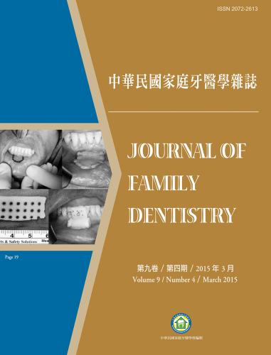 中華民國家庭牙醫學雜誌第九卷第四期