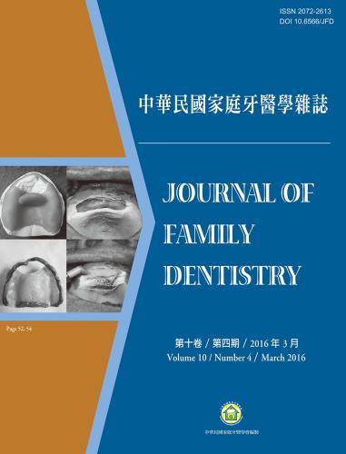 中華民國家庭牙醫學雜誌第十卷第四期