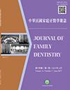 中華民國家庭牙醫學雜誌第十四卷第一期