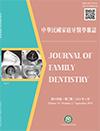 中華民國家庭牙醫學雜誌第十四卷第二期