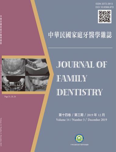 中華民國家庭牙醫學雜誌第十四卷第三期
